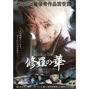 修羅の華 【DVD】