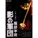 服部半蔵 影の軍団 VOL.3 【DVD】