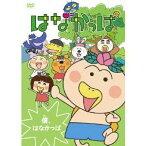 はなかっぱ 第1巻 〜僕、はなかっぱ〜 【DVD】