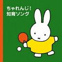 (キッズ)/ミッフィープチ ちゃれんじ!知育ソング 【CD】