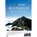 NHK DVD 日本の名峰 剱岳測量物語〜明治40年点の記〜 【DVD】