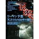 NHK DVD リーマン予想・天才たちの150年の闘い ~素数の魔力に囚われた人々~ 【DVD】