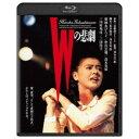 Wの悲劇 【Blu-ray】