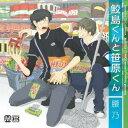 【送料無料】(ドラマCD)/鮫島くんと笹原くん 【CD】