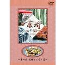 日本テレビ「京都・心の都へ」その二 【DVD】