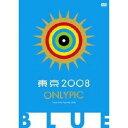 東京オンリーピック BLUE 【DVD】