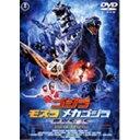 ゴジラ×モスラ×メカゴジラ 東京SOS スペシャル・エディション 【DVD】