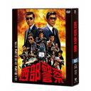 西部警察 40th Anniversary Vol.5 【DVD】