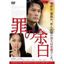 罪の余白 【DVD】