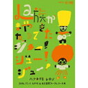 ハナレグミ・レキシ/La族がまたやってきた、ジュー!ジュー!ジュー! 【DVD】