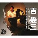 【送料無料】吉幾三/芸能生活40周年企画 シングルパーフェクトコレクション 【CD】