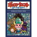 ポンコツクエスト 〜魔王と派遣の魔物たち〜 COLLECTION DVD 【DVD】