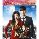 星から来たあなた  (期間限定) 【DVD】