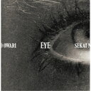 【送料無料】SEKAI NO OWARI/EYE (初回限定) 【CD+DVD】
