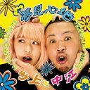 Rakuten - サ上と中江/夢見心地 【CD】