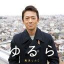 風見しんご/ゆるら 【CD】