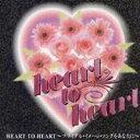 楽天ハピネット・オンライン(オムニバス)/HEART TO HEART〜ブライダル・イメージ・ソングをあなたに〜 【CD】