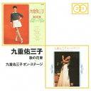 九重佑三子/歌の花束 + 九重佑三子オン・ステージ 【CD】
