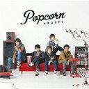 嵐/Popcorn 【CD】