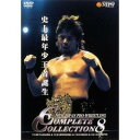 NEW JAPAN PRO-WRESTLING COMPLETE COLLECTION 8_史上最年少王者誕生_ 【DVD】