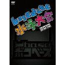凹baseボコベース baseよしもと 水泳大会 2010 【DVD】