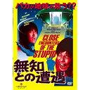 無知との遭遇 CLOSE ENCOUNTERS OF THE STUPID 【DVD】