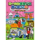 ローカル路線バス乗り継ぎの旅 ≪山口~室戸岬編≫ 【DVD】
