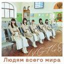 NGT48/世界の人へ《Type-A》 【CD+DVD】