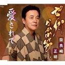 樂天商城 - 奈良崎正明/望郷ながれ節/愛されて 【CD】