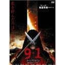 9+1 ~ナイン プラス ワン~ 【DVD】