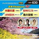 Rakuten - 音多Station W 【DVD】