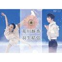 花は咲く on ICE 荒川静香 羽生結弦 【DVD】...