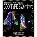 新幹線:エヴァンゲリオンプロジェクト 500 TYPE EVAのすべて 【Blu-ray】