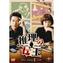 【送料無料】推理の女王 DVD-SET1 【DVD】