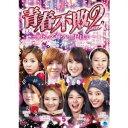 青春不敗2〜G8のアイドル漁村日記〜 シーズン1 Vol.5 【DVD】
