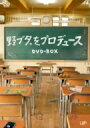 【送料無料】野ブタ。をプロデュース DVD-BOX 【DVD】
