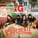 GIRLFRIEND/CHOCOLATE 【CD】