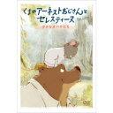 Rakuten - くまのアーネストおじさんとセレスティーヌ 〜小さなオバケたち〜 【DVD】
