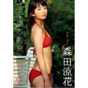 森田涼花 「二十歳の約束」 【DVD】