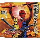 谷本貴義/水木一郎/獣拳戦隊ゲキレンジャー/道 【CD】