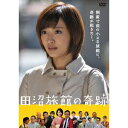 田沼旅館の奇跡 【DVD】