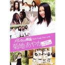 メリーさんの電話 Back Stage Film with 菊地あやか(AKB48/渡り廊下走り隊) 【DVD】