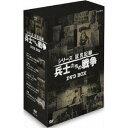 NHK DVD シリーズ証言記録 兵士たちの戦争 DVD-BOX 【DVD】