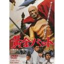 黄金バット 【DVD】