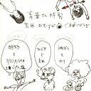 青葉市子と妖精たち/ラヂヲ 【CD】