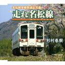 杉村春樹/走れ名松線/港 横浜 【CD】