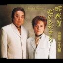 山田龍二&大輔/時代屋/心のひだまり 【CD】
