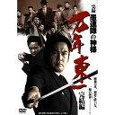実録 愚連隊の神様 万年東一 完結編 【DVD】