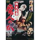 月光仮面 魔人の爪 【DVD】