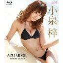 小泉梓/AZU MODE 【Blu-ray】